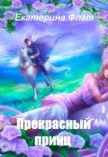 """Обложка книги """"Прекрасный принц"""""""