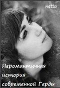 """Обложка книги """"Неромантичная история современной Герды"""""""