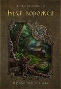 """Обложка книги """"Круг Ворожеи: Идущие путём земли"""""""