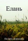 """Обложка книги """"Елань"""""""