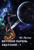 """Обложка книги """"Вятский парень хватский. кн.1 Камагулон"""""""