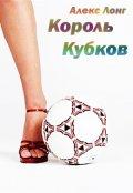 """Обложка книги """"Король Кубков"""""""