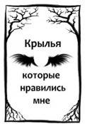 """Обложка книги """"Крылья, которые нравились мне"""""""