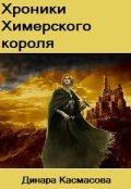 """Обложка книги """"Хроники химерского короля"""""""