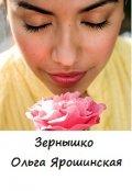 """Обложка книги """"Зернышко"""""""