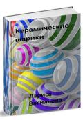 """Обложка книги """"Керамические шарики"""""""
