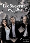 """Обложка книги """"В объективе  судьбы."""""""