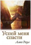 """Обложка книги """"Успей меня спасти"""""""
