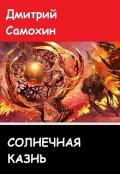 """Обложка книги """"Солнечная казнь"""""""