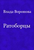 """Обложка книги """"Ратоборцы"""""""