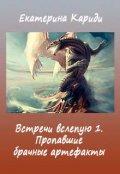 """Обложка книги """"Пропавшие брачные артефакты_встречи_1"""""""
