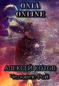 """Обложка книги """"onia Online: Человек-рой"""""""