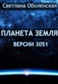 """Обложка книги """"Планета Земля версии 3051"""""""
