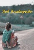 """Обложка книги """"Зов Эльдорадо"""""""
