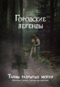 """Обложка книги """"Городские легенды. Тайны разрытых могил."""""""