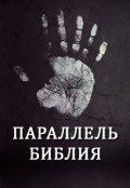 """Обложка книги """"Параллель. Библия"""""""