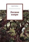 """Обложка книги """"Лесное озеро"""""""