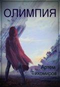"""Обложка книги """"Олимпия"""""""