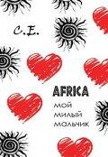 """Обложка книги """"Африка - мой милый мальчик"""""""