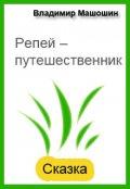 """Обложка книги """"Репей – путешественник"""""""