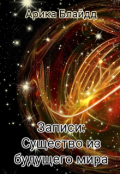 """Обложка книги """"Записи: Существо из будущего мира"""""""