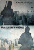 """Обложка книги """"Расколотые небеса"""""""
