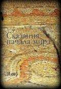 """Обложка книги """"Сказания начала мира"""""""