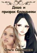 """Обложка книги """"Даша и призрак блондинки"""""""