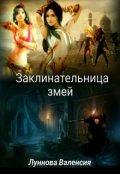 """Обложка книги """"Заклинательница змей"""""""