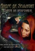"""Обложка книги """"Андре де Хельмонт. Охота на некромага (книга 3)"""""""