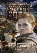 "Обложка книги ""Метро 2033: Степной дракон."""