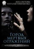 """Обложка книги """"Город мертвых отражений"""""""