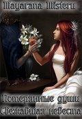 """Обложка книги """"Потерянные души 2: Сбежавшая невеста"""""""