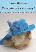 """Обложка книги """"Кто стащил шляпку?"""""""