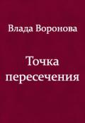 """Обложка книги """"Точка пересечения"""""""