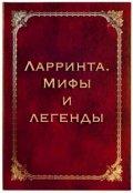 """Обложка книги """"Ларринта. Мифы и легенды"""""""