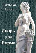 """Обложка книги """"Якорь для Вирма"""""""