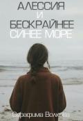 """Обложка книги """"Алессия и бескрайнее синее море"""""""