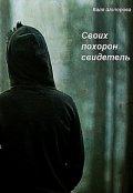 """Обложка книги """"Своих похорон свидетель"""""""
