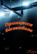 "Обложка книги ""Принцесса баскетбола """