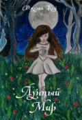 """Обложка книги """"Лунный мир"""""""