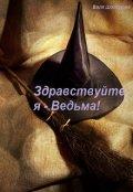 "Обложка книги ""Здравствуйте, я - Ведьма! Книга 1"""