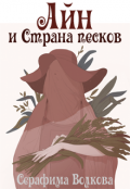 "Обложка книги ""Айн и Страна песков"""