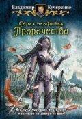 """Обложка книги """"Серая эльфийка. Пророчество"""""""