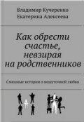 """Обложка книги """"Как обрести счастье, невзирая на родственников"""""""