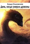 """Обложка книги """"День, когда умерли драконы (лучшее из чудовищ-2)"""""""