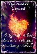"""Обложка книги """"Слушая твое биение сердца, я слышу любовь!"""""""