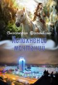 """Обложка книги """"Исполнение мечтаний"""""""