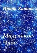"""Обложка книги """"Маленькое Чудо"""""""