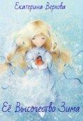 """Обложка книги """"Её Высочество Зима """""""